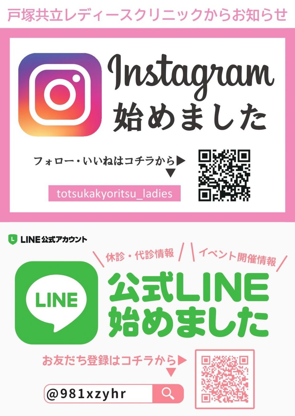 <strong>公式LINE&Instagram開設のお知らせ</strong>