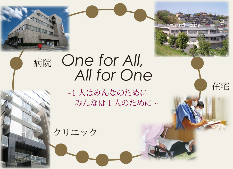 One for all, All for one.